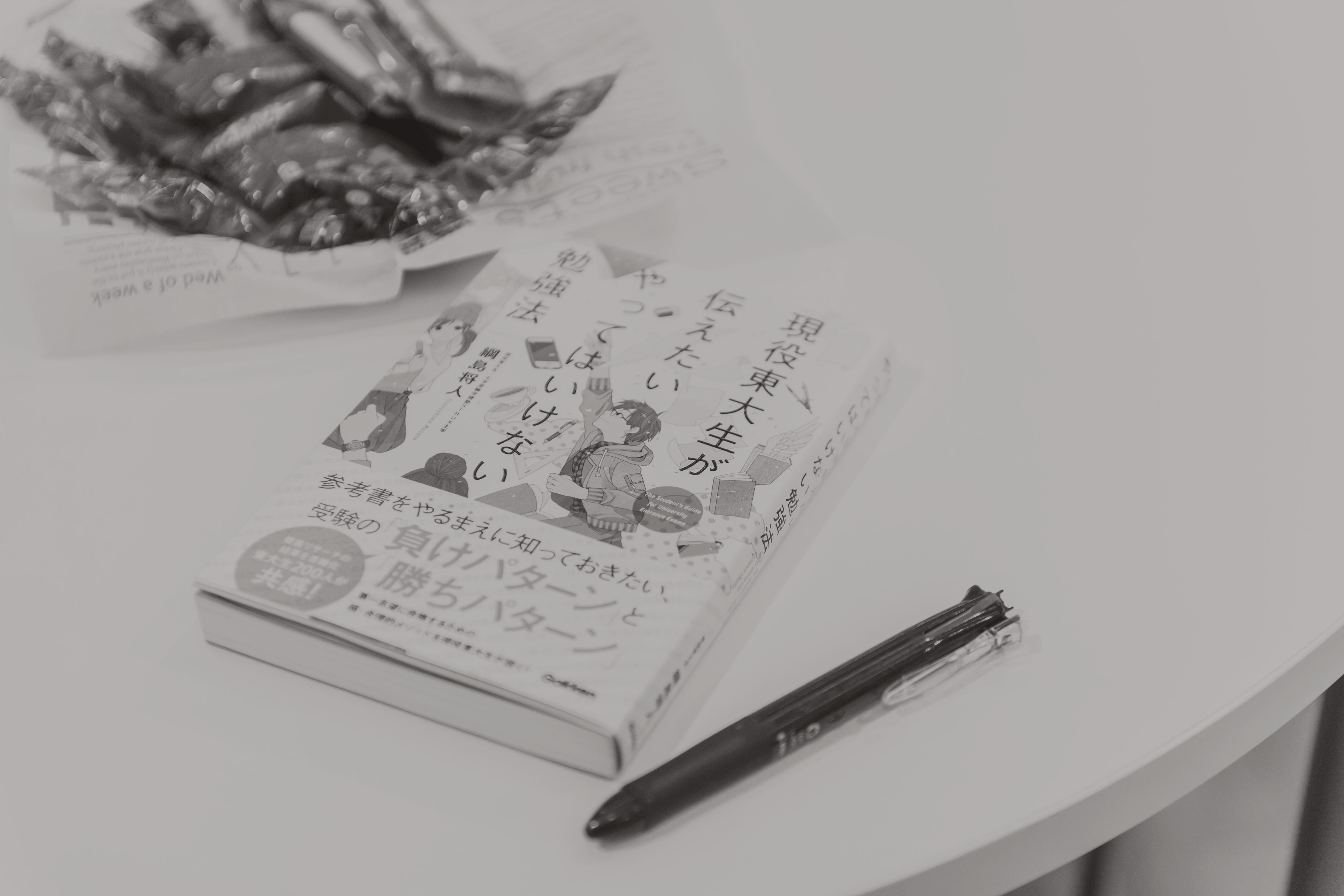 「勉強計画」で習慣を身につける!高田馬場の大学受験学習コーチング塾「学習塾STRUX」|『勉強したのに不合格』をなくす!!学習トレーニングで最短距離の合格を!