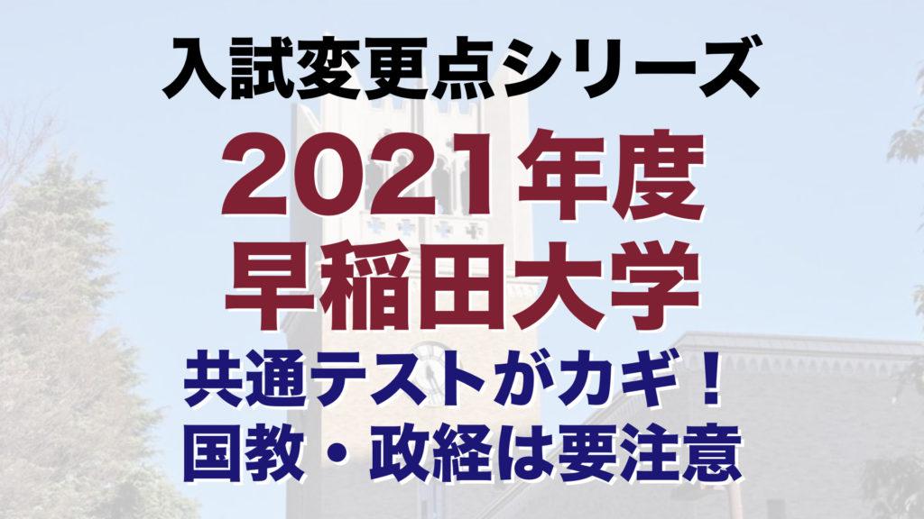 大学 2021 早稲田 入試 日程